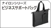 ナイロンシリーズ ビジネスサポートバッグ A4サイズ