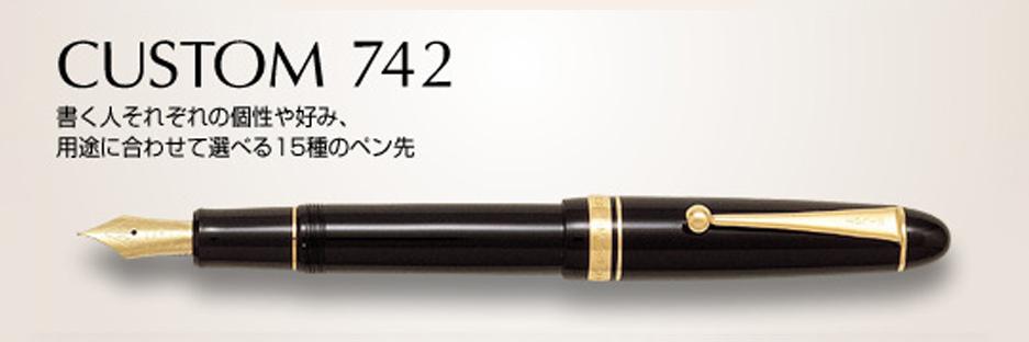 カスタム 742