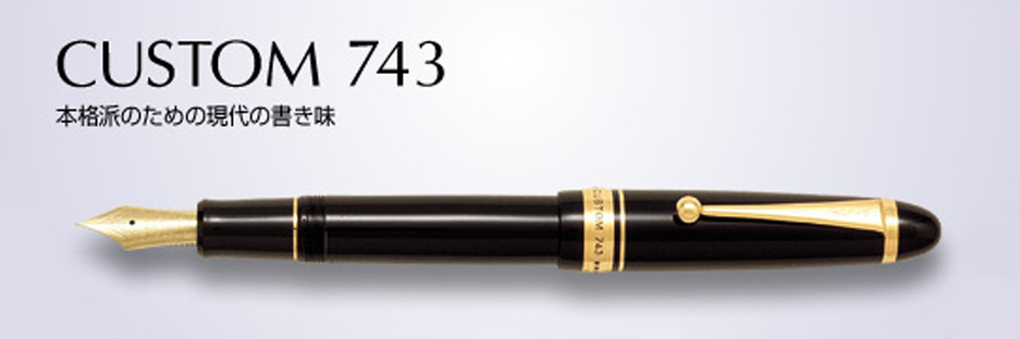 カスタム 743