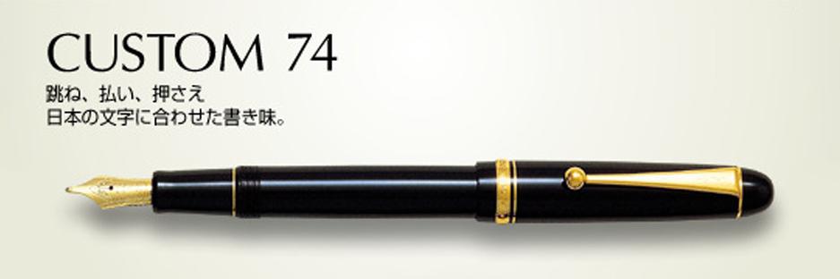 カスタム 74
