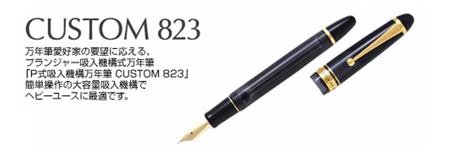 カスタム 823