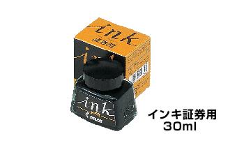 インキ証券用30ml