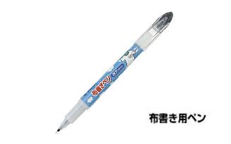 布書きペン タフウォッシュ