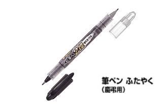 筆ペン ふたやく(慶弔用)