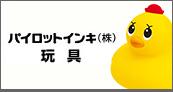 パイロットインキ(株)玩具