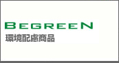 BEGREEN 環境配慮商品