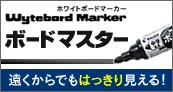 ホワイトボードマーカー ボードマスター 遠くからでもはっきり見える!