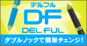 デルフル ダブルノックで簡単チェンジ!