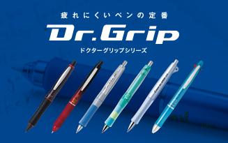 drgrip_top.special_bnr.jpg