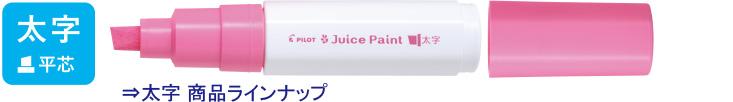juice_bold.jpg