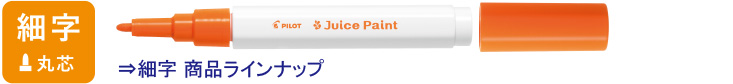 juice_fine.jpg