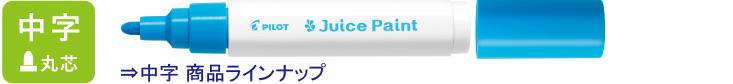 juice_middle.jpg