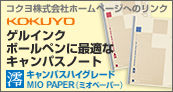 KOYUKO ゲルインクボールペンに最適なキャンパスノート(コクヨ株式会社ホームページへのリンク)