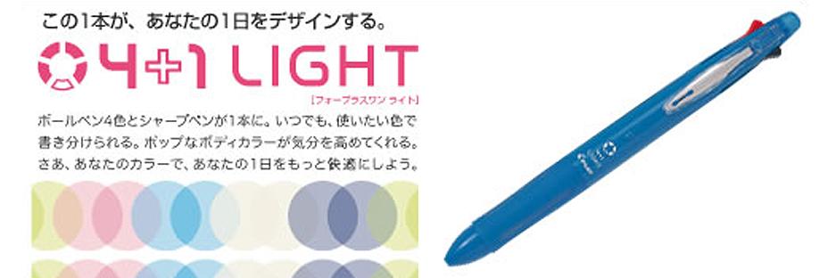 4+1 LIGHT