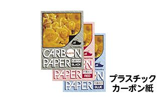 プラスチックカーボン紙