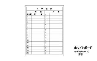 ホワイトボード(レギュラータイプ)片面壁掛用規格罫引