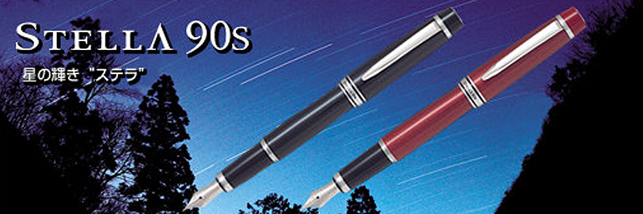 ステラ90S