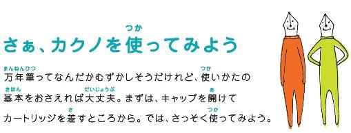 kakuno_tsukaikata.jpg
