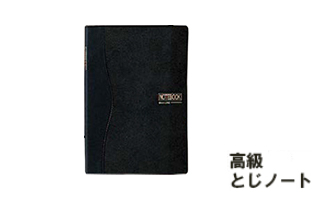 高級とじノート 太罫(8mm)