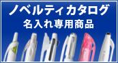 ノベルティカタログ (名入れ専用商品)