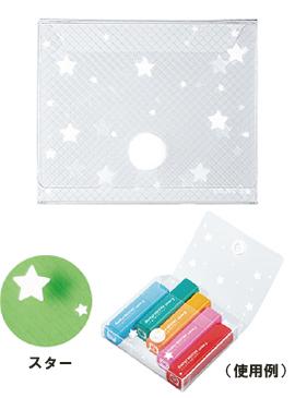 stamp_case_star.jpg