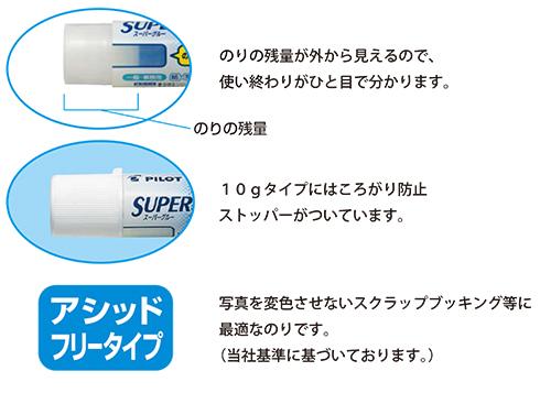 super_glue_info2.jpg