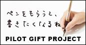 banner_gift_s_n.jpg