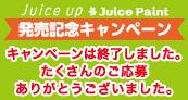 banner_juiceupjuicepaint_syuuryou.jpg