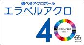 eraberu_banner1.jpg