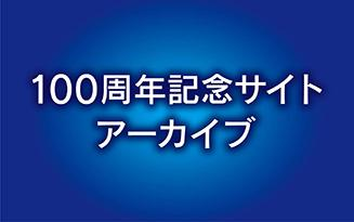 bnr_recommend_100th_3.jpg