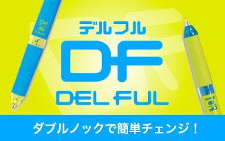 ダブルノックで簡単チェンジ!デルフル DELFUL