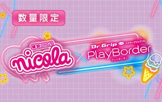 nicola_playborder.jpg