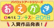 oekaki2018_prize_banner.jpg