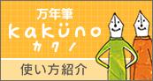 kakuno_b.jpg