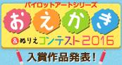 oekaki2016_happyou_banner.jpg