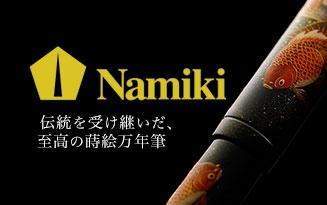 Namiki 蒔絵万年筆