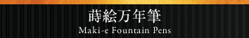 蒔絵万年筆 Maki-e Fountain Pens