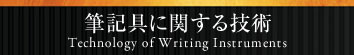 筆記具に関する技術 Technology of Writing Instruments
