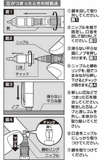 Mogulair芯詰まり対処法.jpg