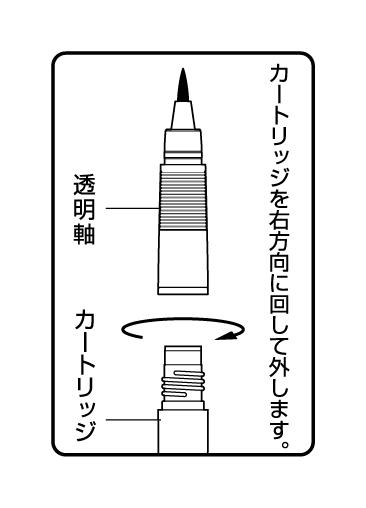 瞬筆本格毛筆カートリッジ交換説明イラスト-01.jpg