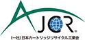 日本カートリッジリサイクル工業会の認証